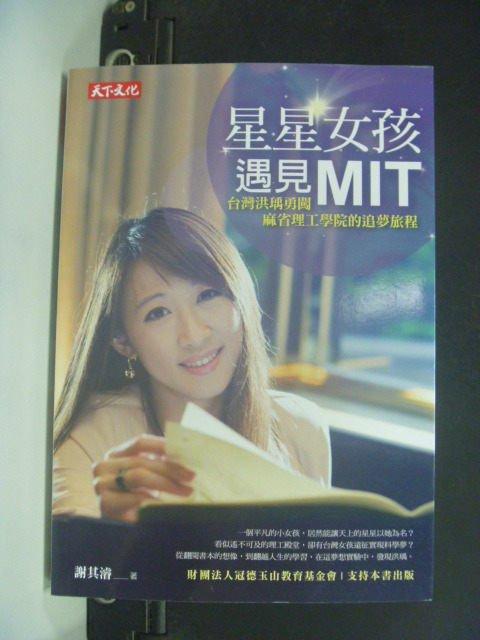 【書寶二手書T6/傳記_KPK】星星女孩遇見MIT:麻省理工學院的追夢旅程_謝其濬