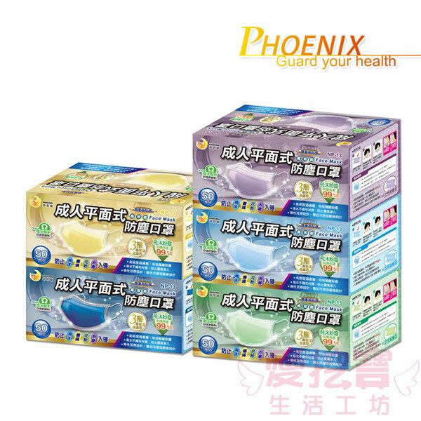 愛挖寶生活工坊:【菲尼斯】時尚馬卡龍色系成人平面防塵口罩50入盒(可挑色)NP-13XPH