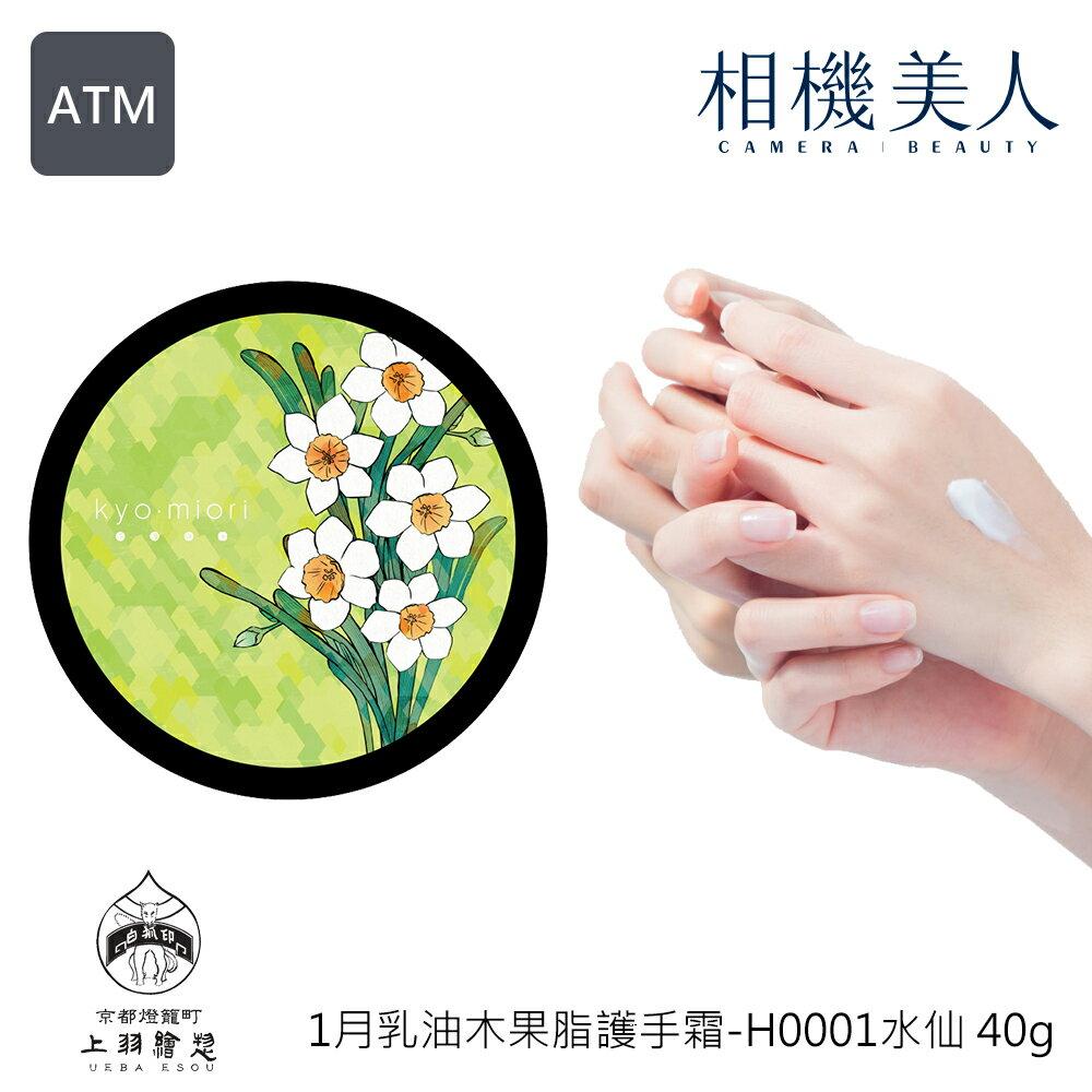 上羽繪惣 UEBA ESOU1月乳油木果脂護手霜-H0001水仙 40g