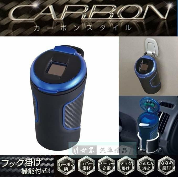 權世界@汽車用品 日本 SEIWA 碳纖紋藍框 可掛式橡膠防震 太陽能夜間感應式 LED燈藍光 煙灰缸 W872