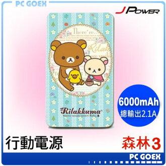 拉拉熊 超薄行動電源 6000mAh 森林系列3 San-X原廠授權☆pcgoex軒揚☆
