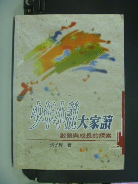 ~書寶 書T6/國中小參考書_GHR~少年小說大家讀:啟蒙與成長的探索_張子樟