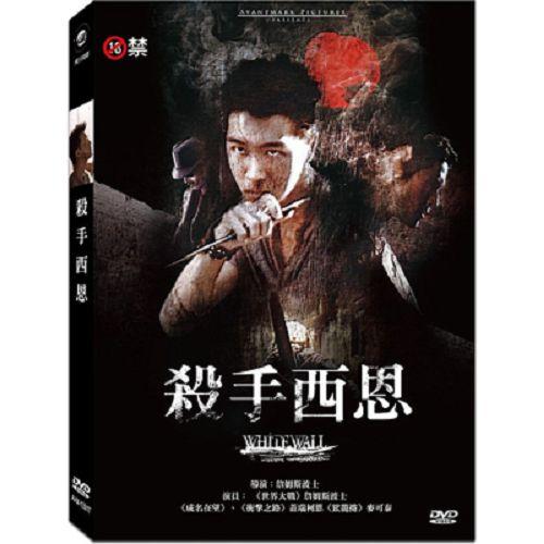 殺手西恩DVD-未滿18歲禁止購買