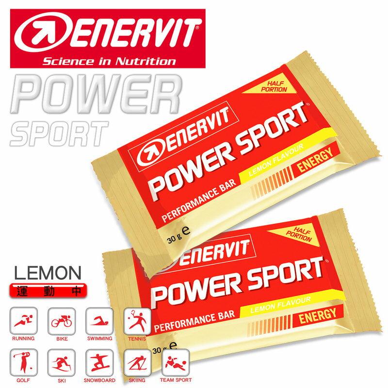 ENERVIT 義維力 POWER SPORT 能量補給棒(檸檬口味)每片30g,2片95元 效期2017/01/14