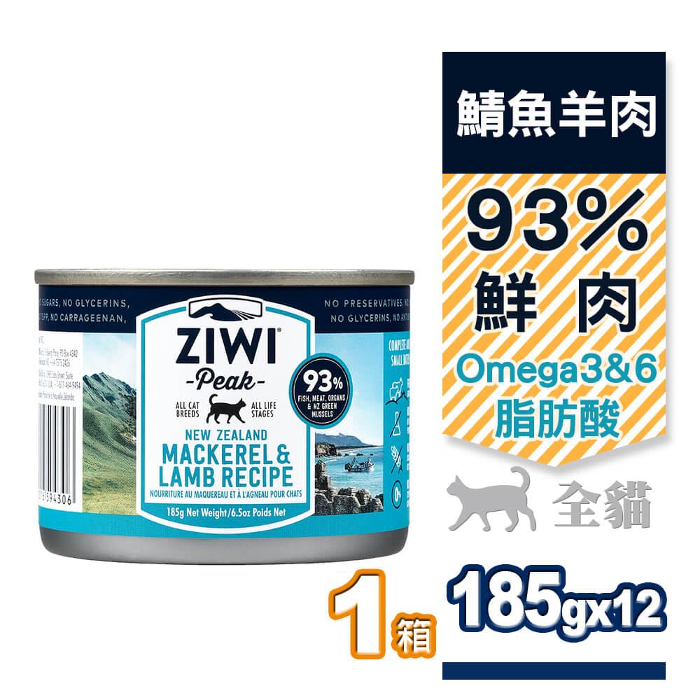 ZiwiPeak巔峰 93%鮮肉無穀貓主食罐 鯖魚羊肉-185G-12件