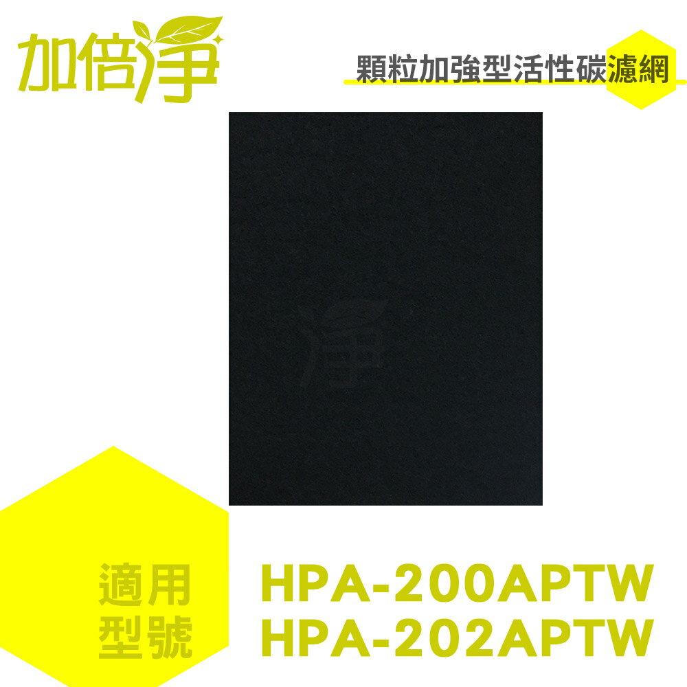 加倍淨 加強型活性碳濾網適用HONEYWELL HPA-200APTW HPA-202APTW 單片