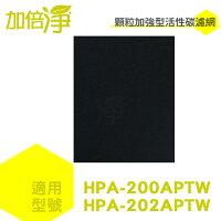加倍淨 加強型活性碳濾網【10片】適用HPA-200APTW/ HPA-202APTW空氣清淨機 0