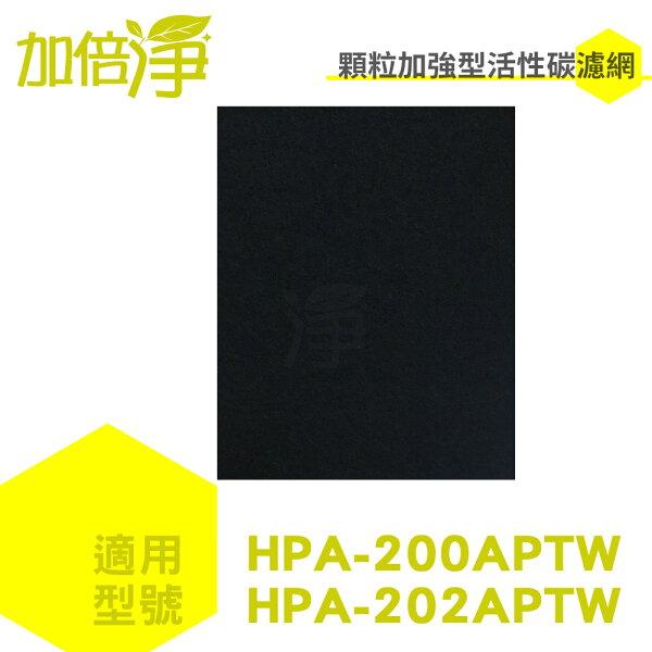 加倍淨適用HONEYWELLHPA-200APTW加強型活性碳濾網單片
