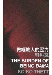 做緬族人的壓力 The Burden of Being Bama