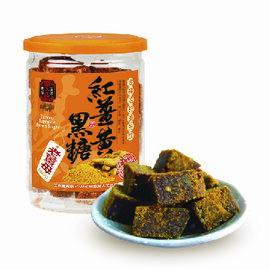 薑黃黑糖-老薑母-竹薑(250g)