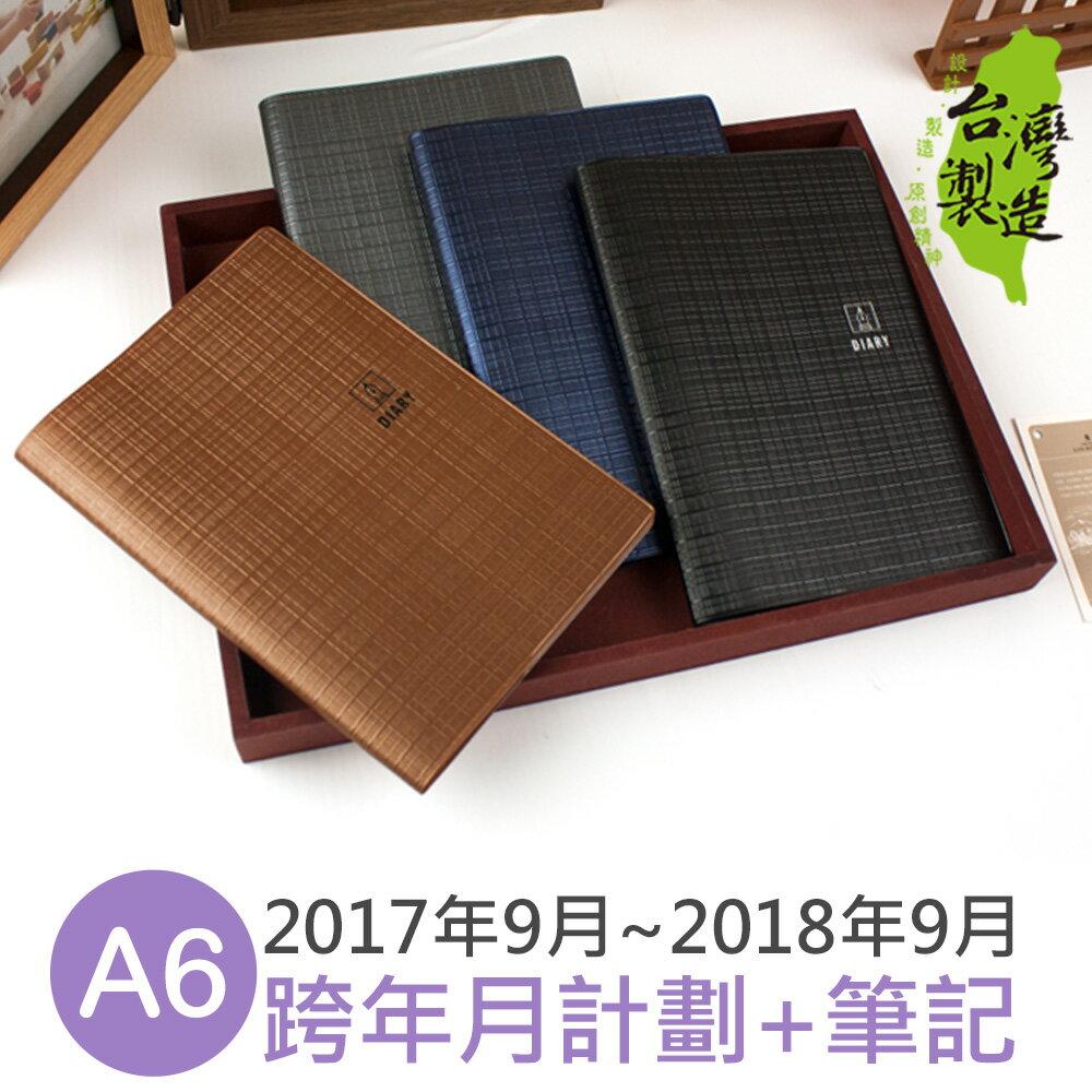 珠友 BC-10609-50A A6/50K素面跨年月誌/月計劃+筆記(2017.9~2018.9)