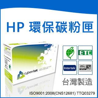 榮科   Cybertek  HP CF380A 環保黑色碳粉匣  (適用HP CLJ Pro M476dw/nw) HP-CM476B / 個