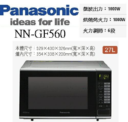 ~佳麗寶~Panasonic 國際牌 NN~GF560 27L光波燒烤變頻微波爐  品