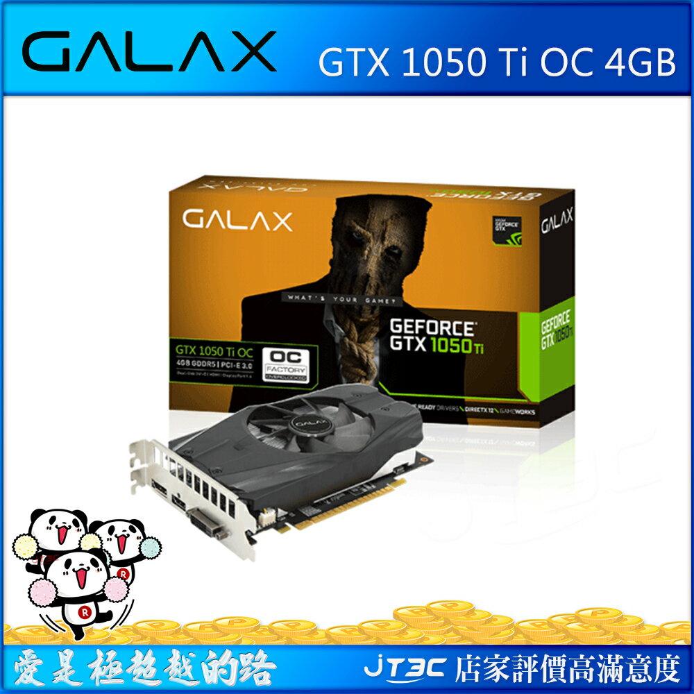 【滿3千15%回饋】 GALAX 影馳 GTX 1050 Ti OC 4GB DDR5 顯示卡※回饋最高2000點