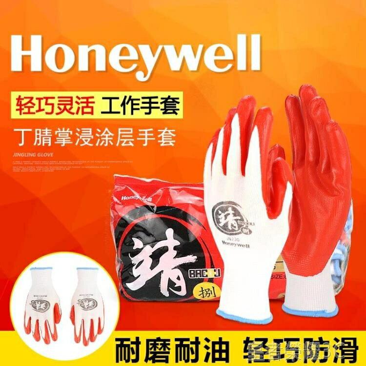 防護手套 霍尼韋爾勞保手套耐磨工作工地干活男勞動丁晴浸膠防水塑膠帶膠皮 暖心生活館