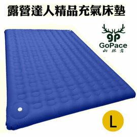 【GoPace台灣】露營達人精品充氣床墊(L)/類蜂窩式立體結構/GP-17663L【合購+小鋼炮電動充氣幫浦+床包】