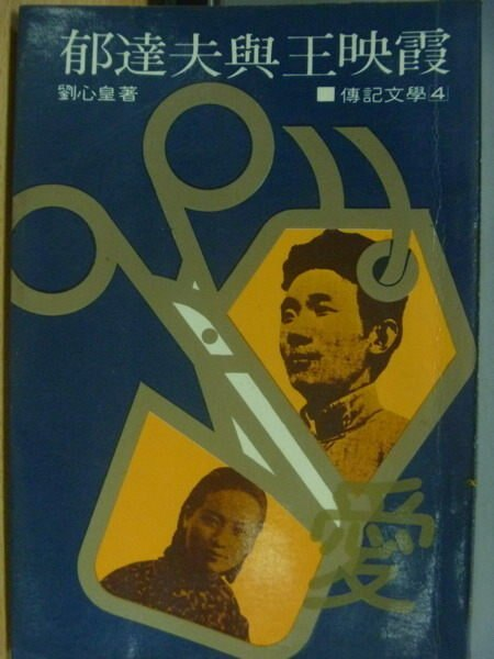 【書寶二手書T7/傳記_MRC】郁達夫與王映霞_劉心皇
