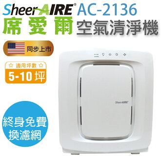 【SheerAIRE席愛爾】PM2.5除臭抗菌除甲醛 超全能型空氣清淨機(AC-2136)