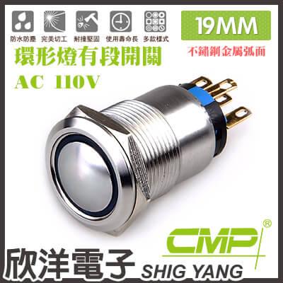 ※欣洋電子※19mm不鏽鋼金屬弧面環形燈有段開關AC110VS1911B-110V藍、綠、紅、白、橙五色光自由選購CMP西普
