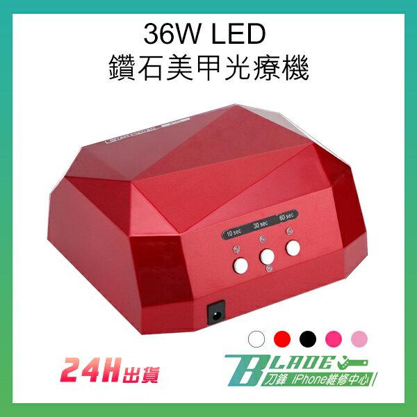 現貨供應 36W LED鑽石美甲光療機 UV燈管+15顆LED 36瓦燈 鑽石燈 光療燈 自動感應【刀鋒】