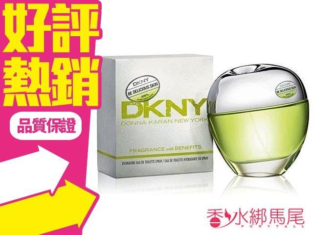 DKNY 青蘋果 水凝裸膚 女性淡香水 香水空瓶分裝 5ml◐香水綁馬尾◐