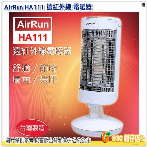 <br/><br/>  AirRun HA111 遠紅外線 電暖器<br/><br/>