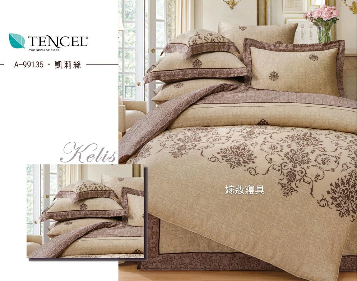 ~嫁妝寢具~TENCEL 60支 100^%天絲.加大6×6.2尺四件式床包組 鋪棉被套