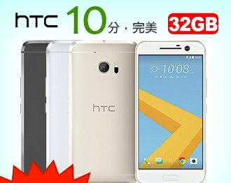 免預繳 HTC 10 32GB 攜碼台灣之星4G上網吃到飽月繳$999