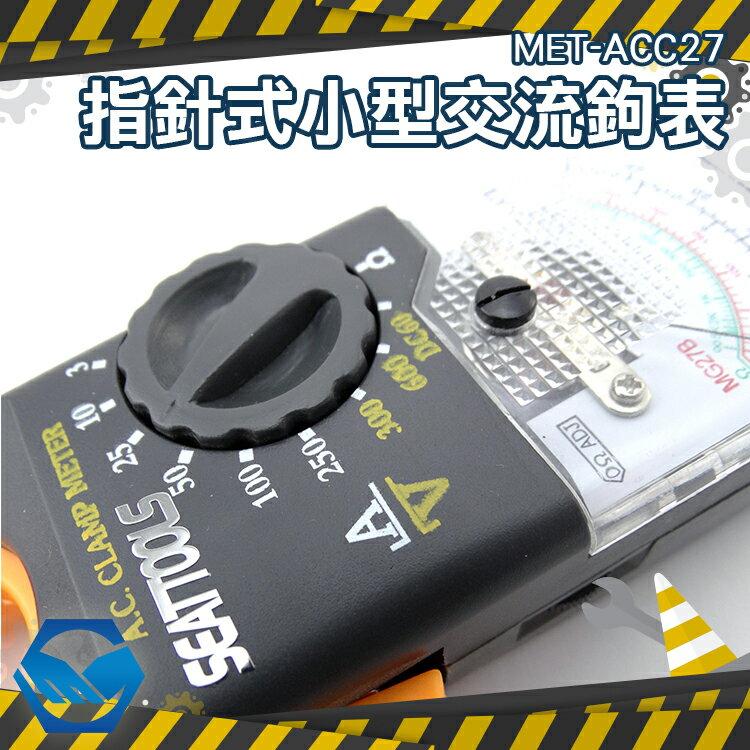 小型指針三用鉤錶 交流電流 交流電壓 直流電壓 MET-ACC27