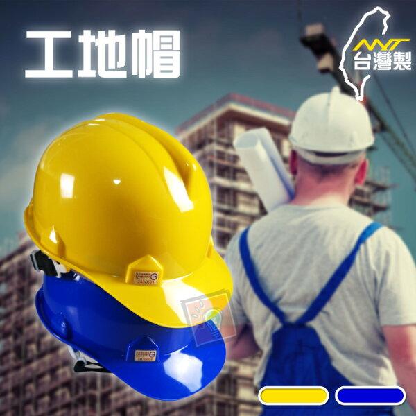 ORG《SD1482b》台灣製MIT~地震包必備!工地帽安全帽工程帽工作帽防護頭盔防身器材地震包用品