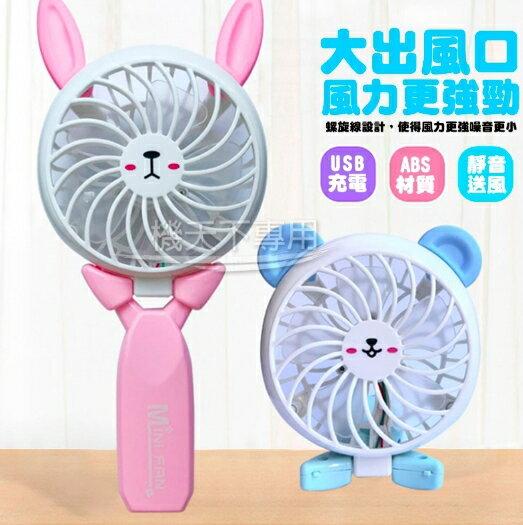 ⭐️無賴小舖⭐️萌萌手持折疊風扇 led mini fan 折疊迷你風扇 夏日風扇 清涼 風力超強 小風扇 手持風扇