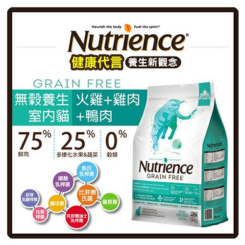 【力奇】紐崔斯 無穀養生室內貓-火雞+雞肉+鴨肉1.13kg -730元 >可超取 (A102E07)
