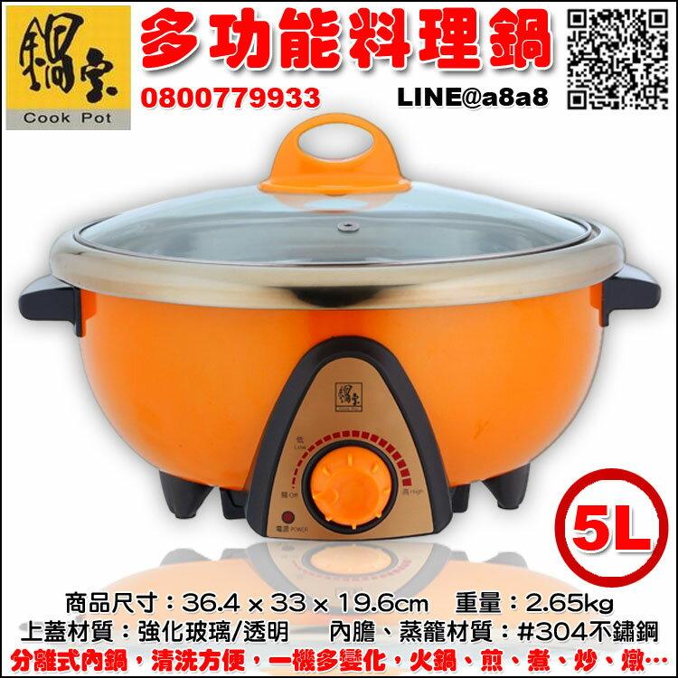 鍋寶多功能料理鍋5公升(520)【3期0利率】【本島免運】