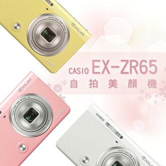 【 dayneeds 】【 免運費 】CASIO EX-ZR65 翻轉自拍美顏相機 WIFI傳輸 32G全配