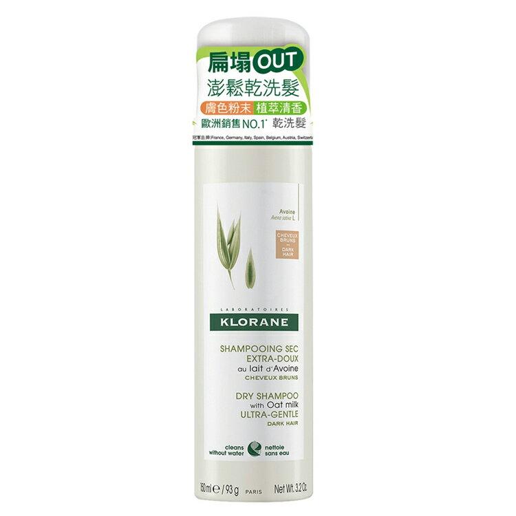 Klorane蔻蘿蘭 澎鬆乾洗髮噴霧150ml【德芳保健藥妝】