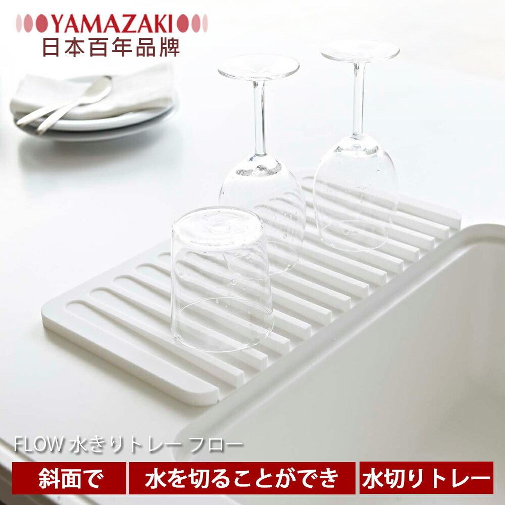 日本【YAMAZAKI】Flow斷水流瀝水盤-白 / 綠 1