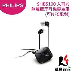 ★滿3,000元10%點數回饋★【全新福利品】PHILPS 飛利浦 SHB5100 入耳式無線藍牙耳機麥克風(可NFC配對)