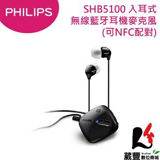 PHILPS 飛利浦 SHB5100 入耳式無線藍牙耳機麥克風(可NFC配對)【葳豐數位商城】