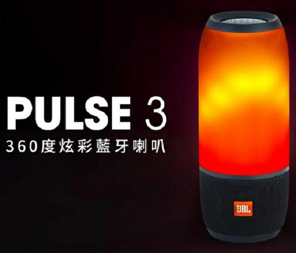 得意專業家電音響:JBL360度炫彩藍牙喇叭PULSE3(英大保固)