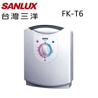 SANLUX FK-T6 三洋 多功能烘被機【公司貨】