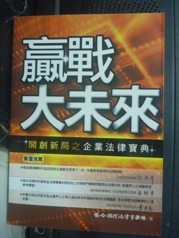 【書寶二手書T3/法律_IBA】贏戰大未來:開創新局之企業法律寶典_協合國際法