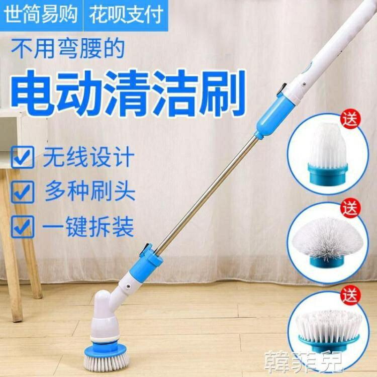 電動清潔刷 瓷磚擦玻璃家務地刷 室地膠清洗機神器墻壁電動無線清潔刷 家用 2021新款