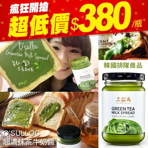 韓國 OSULLOC 超濃抹茶牛奶醬 200g 韓國排隊商品【特價】§異國精品§