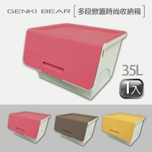 GENKI BEAR 多段掀蓋時尚收納箱 35L(1入) 3色可選