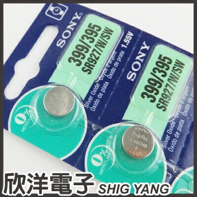 ※ 欣洋電子 ※ SONY 鈕扣型電池 1.55V / SR927/W/SW (399/395) 水銀電池