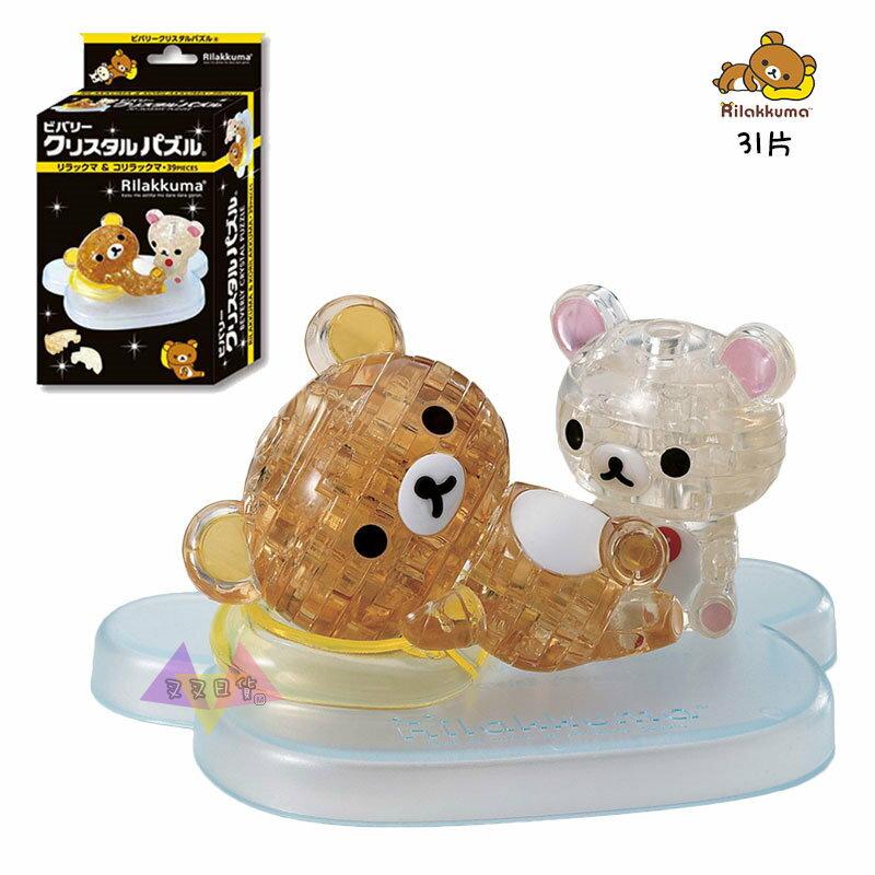 叉叉日貨 拉拉熊懶懶熊躺枕頭懶妹坐姿水晶3D立體透明水晶拼圖模型公仔擺飾31片盒裝 日本正版【Ri85629】