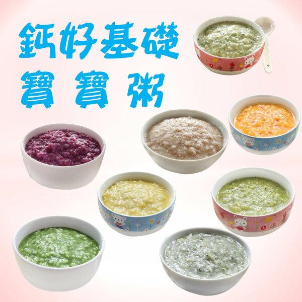 鈣好基礎寶寶粥捷捷寶寶粥(原價:1440-2160)嬰兒幼兒副食品