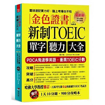 (11)金色證書:新制TOEIC單字聽力大全--PDCA鬼速學英語,衝高TOEIC分數(附MP3)(布可屋)