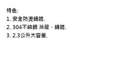 【維康】第二代不鏽鋼防燙多功能美食鍋WK-2090