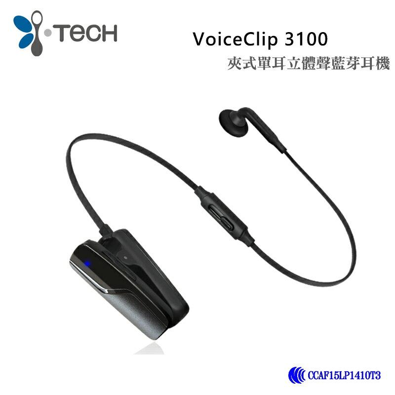 i-Tech VoiceClip 3100 夾式藍芽耳機/一對二/清晰通話品質/音樂播放/夾式/藍芽耳機/多點連線